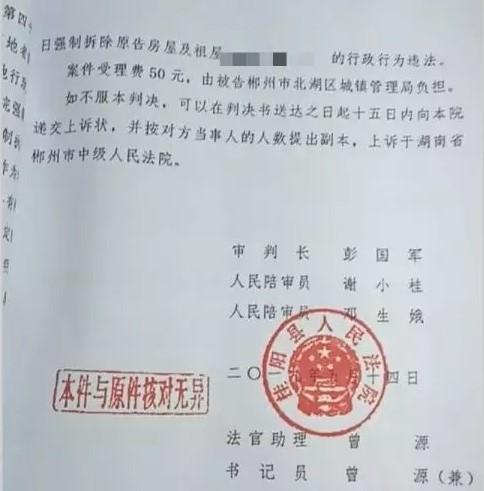 谷某诉郴州市北湖区城管局强拆一案胜诉,被告强拆行为被确认违法