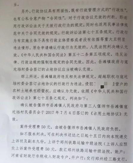 """河南洛阳:政府""""以租代征""""被确认违法!"""