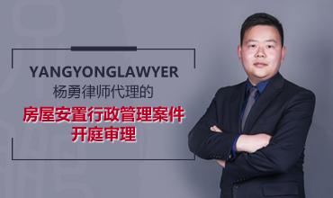 [庭审直播]杨勇律师代理的房屋安置行政管理案件开庭审理