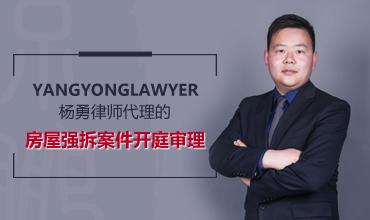 [庭审直播]杨勇律师代理的房屋强拆案件开庭审理