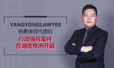 [庭审直播]杨勇律师代理的上诉人黄汉兴诉被上诉人株洲市国土资源局