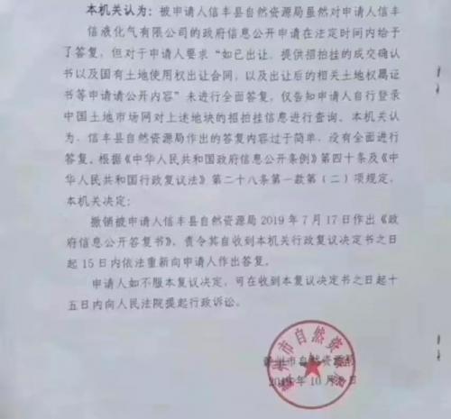 【京鹏胜诉案例·江西赣州】:政府信息公开答复不准确,责令撤销并重新作出!