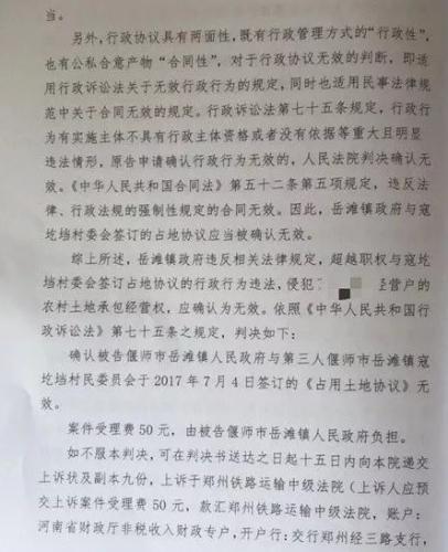 """【京鹏胜诉案例·河南洛阳】:政府""""以租代征""""被确认违法!"""