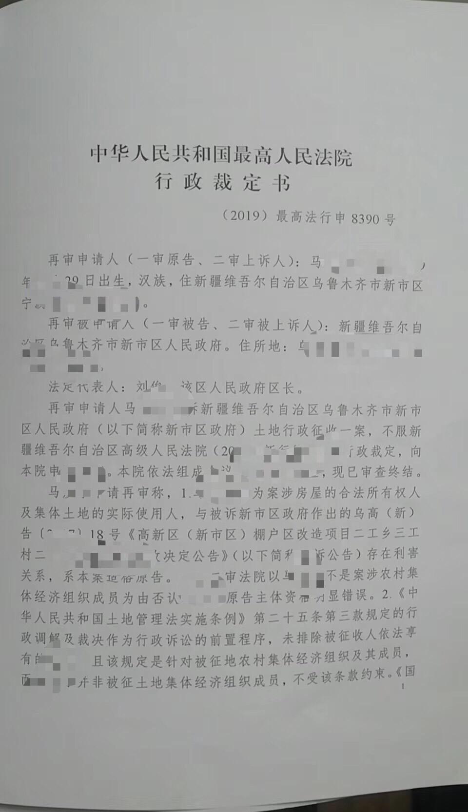 杨勇律师胜诉在最高人民法院。
