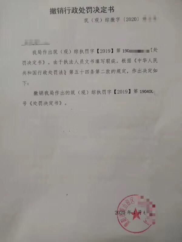 贵州贵阳:杨勇律师代理撤销二十余份处罚决定、违建通知