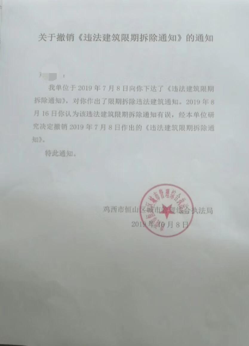 黑龙江鸡西:养猪场被认定违建,律师出马撤销限拆通知