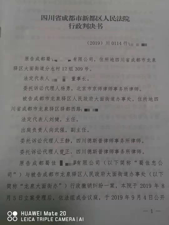 四川成都:招商引资企业被认定违建,律师介入确认违建通知为法