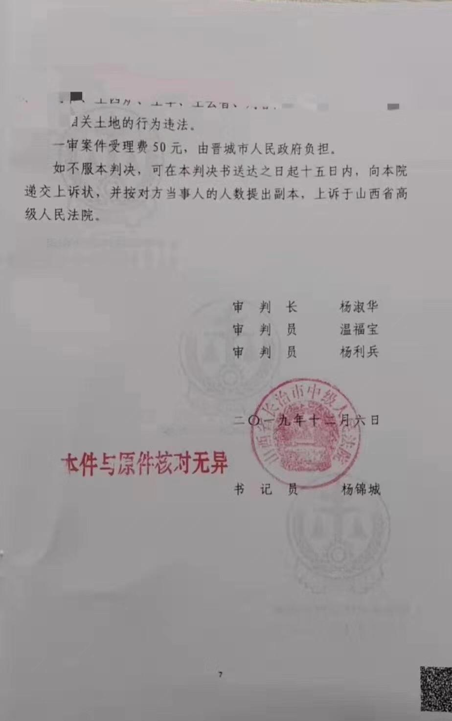 山西长治:非法占地,法院判决违法