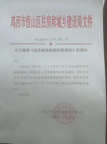 【京鹏胜诉·黑龙江鸡西】:养猪场被认定违建,律师出马撤销限拆通