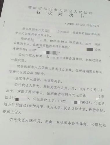 【京鹏胜诉·湖南株洲】:水产养殖厂被强占毁坏,法院判决违法