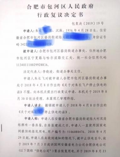 【京鹏胜诉案例·安徽合肥】:断水断电逼签,律师介入撤销断电函件