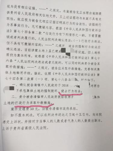 【京鹏胜诉·贵州贵阳】:35户农民土地被占,杨勇律师介入维权获胜
