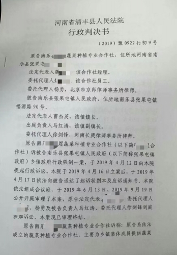 河南濮阳:蔬菜养殖基地被强拆,法院判决违法