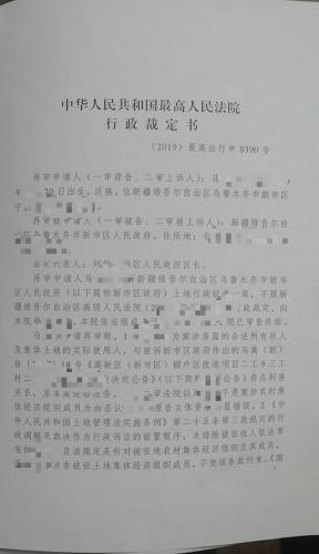 【京鹏胜诉案例·新疆】:杨勇律师胜诉在最高人民法院