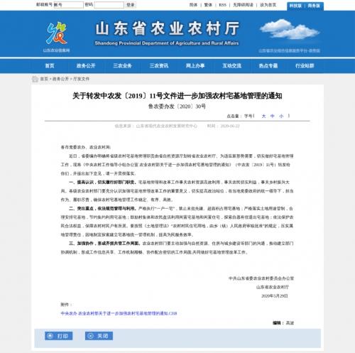 山东明确:省级农村宅基地管理职责划转省农业农村厅