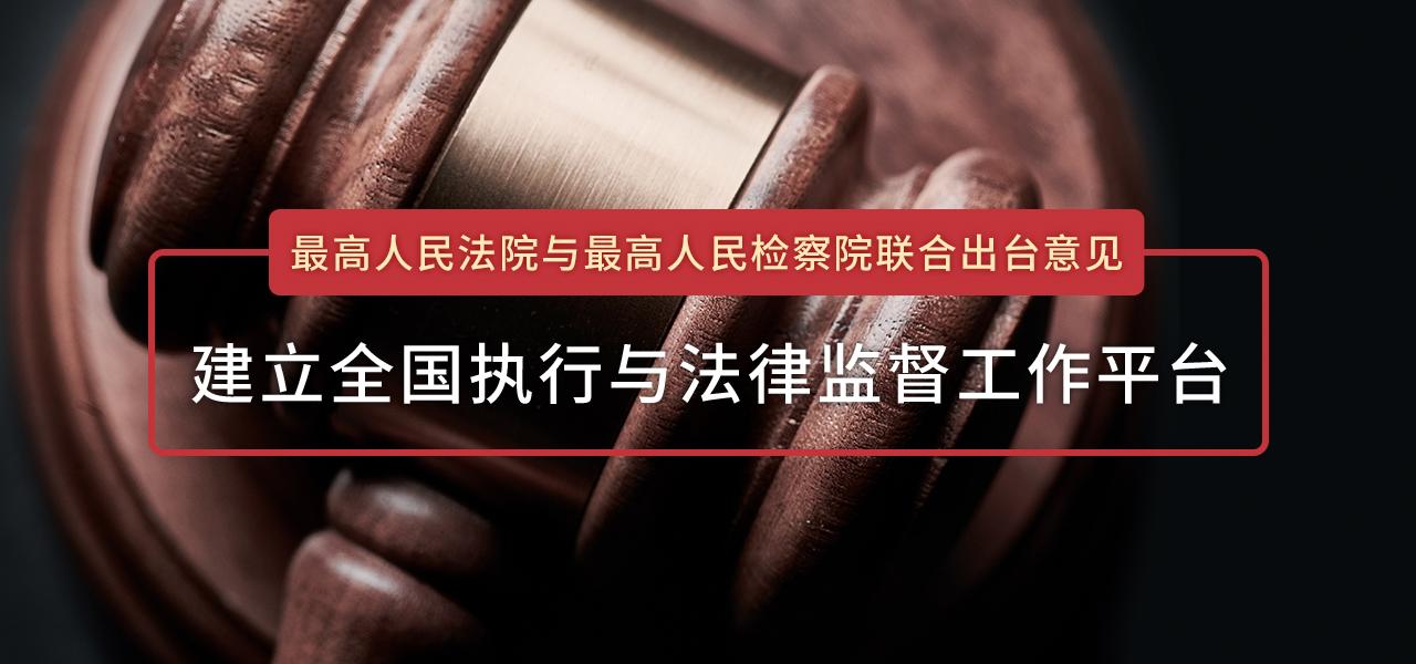 两高出台意见:建立全国执行与法律监督工作平台
