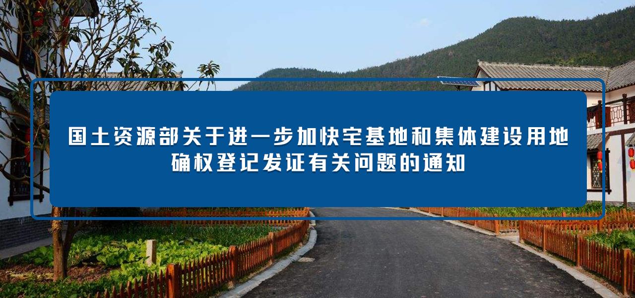 国土资源部关于进一步加快宅基地和集体建设用地确权登记发证有关问题的通知