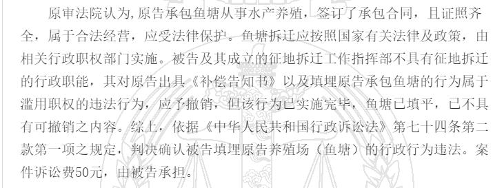[京鹏胜诉案例·湖南株洲】:水产养殖厂被强占毁坏,法院判决违法