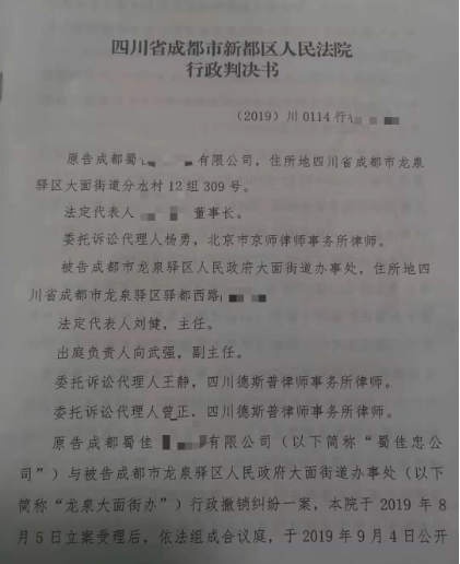 【京鹏胜诉案例·四川成都】:招商引资企业被认定违建,律师介入确认违建通知违法