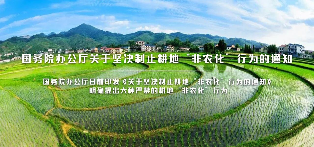 """重磅!国务院办公厅关于坚决制止耕地""""非农化""""行为的通知"""