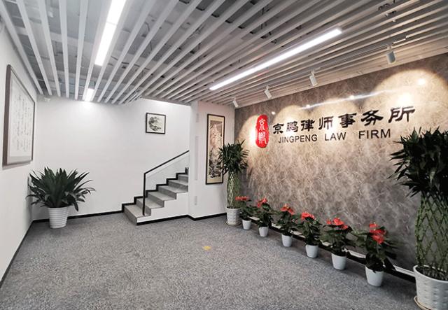 信阳日报报道:北京市京鹏律师事务所——凝聚法治力量,推动法治进程