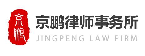 慧聪网:北京市京鹏律师事务所——坚持底线、秉持善念