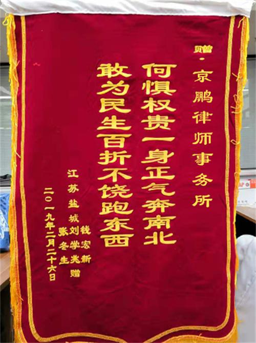 江南时报网报道:北京市京鹏律师事务所——坚持底线、秉持善念