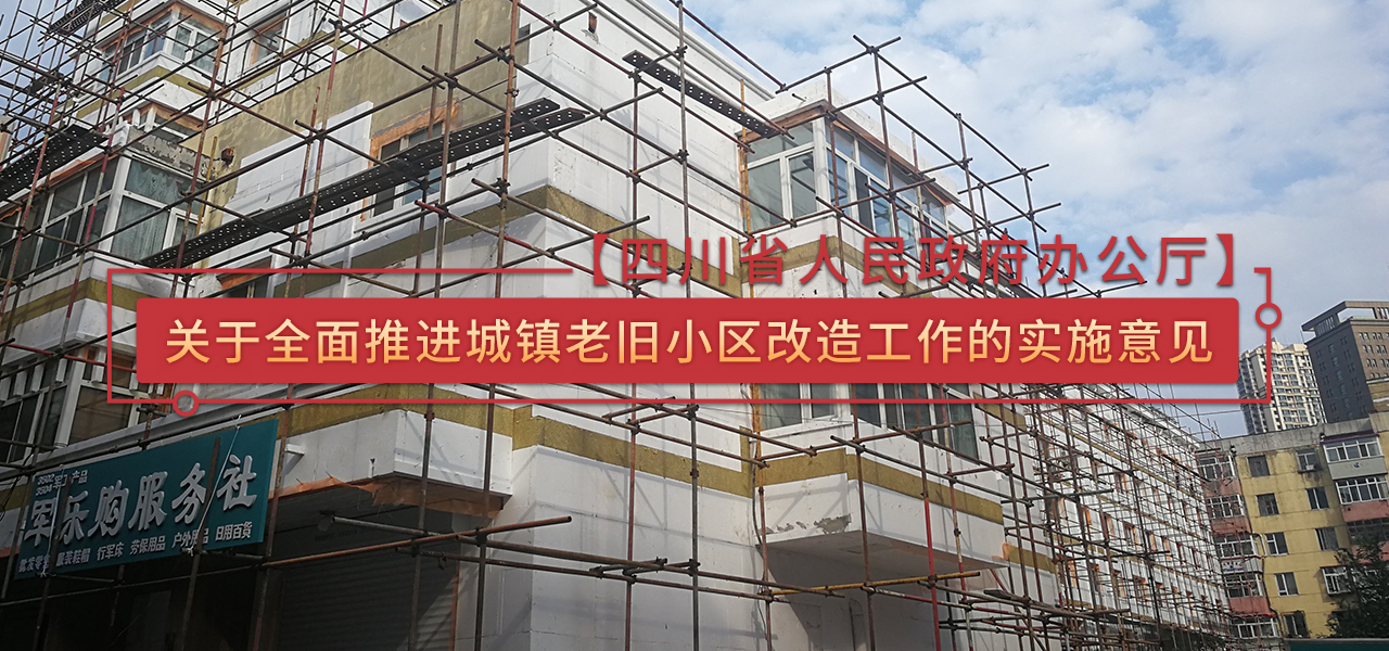 四川省人民政府办公厅关于全面推进城镇老旧小区改造工作的实施意见