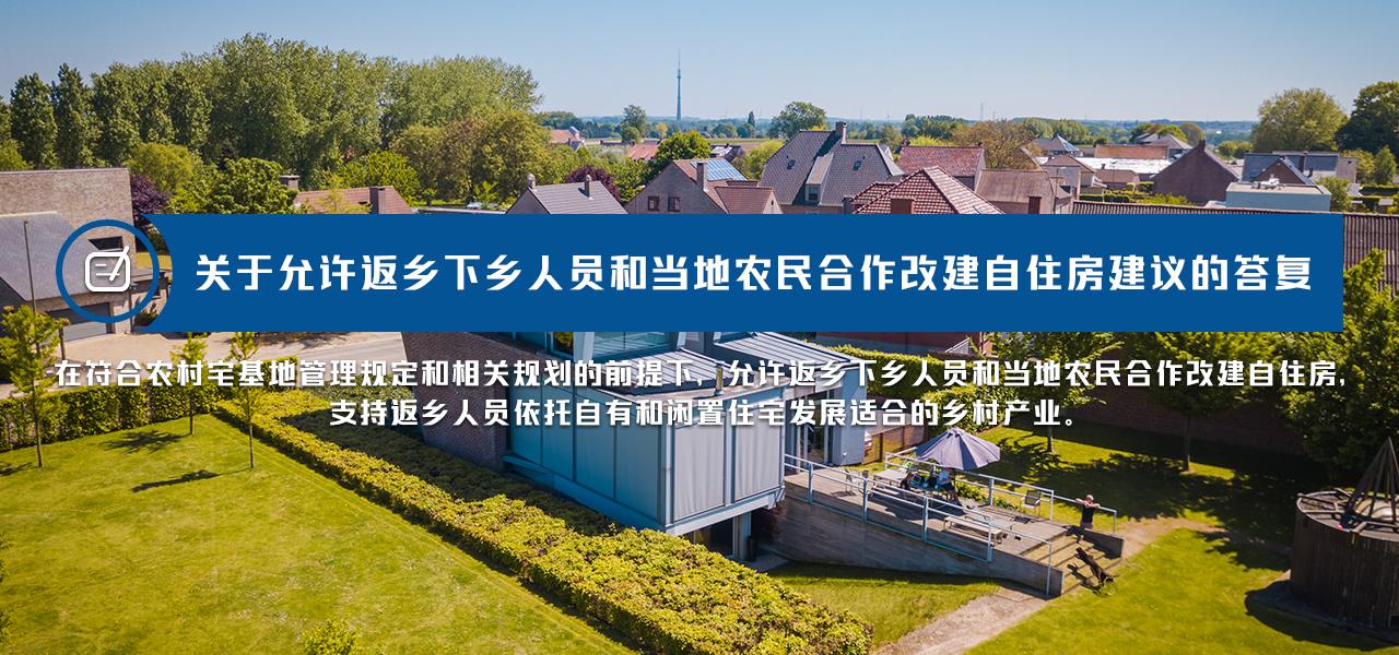 农业农村部关于允许返乡下乡人员和当地农民合作改建自住房建议的答复