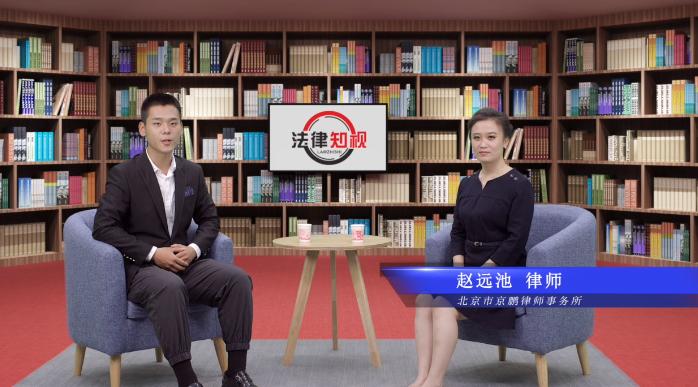 赵远池律师接受《法律知视》采访谈遗产和债务相关法律话题