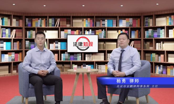 《法律知视》栏目就征收法律知识采访北京市京鹏律师事务所主任杨勇律师