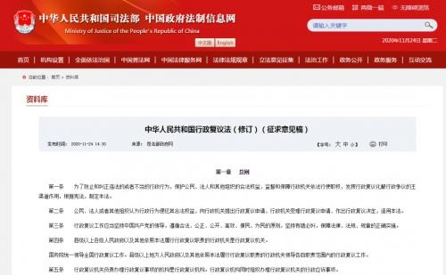 中华人民共和国行政复议法(修订)(征求意见稿)