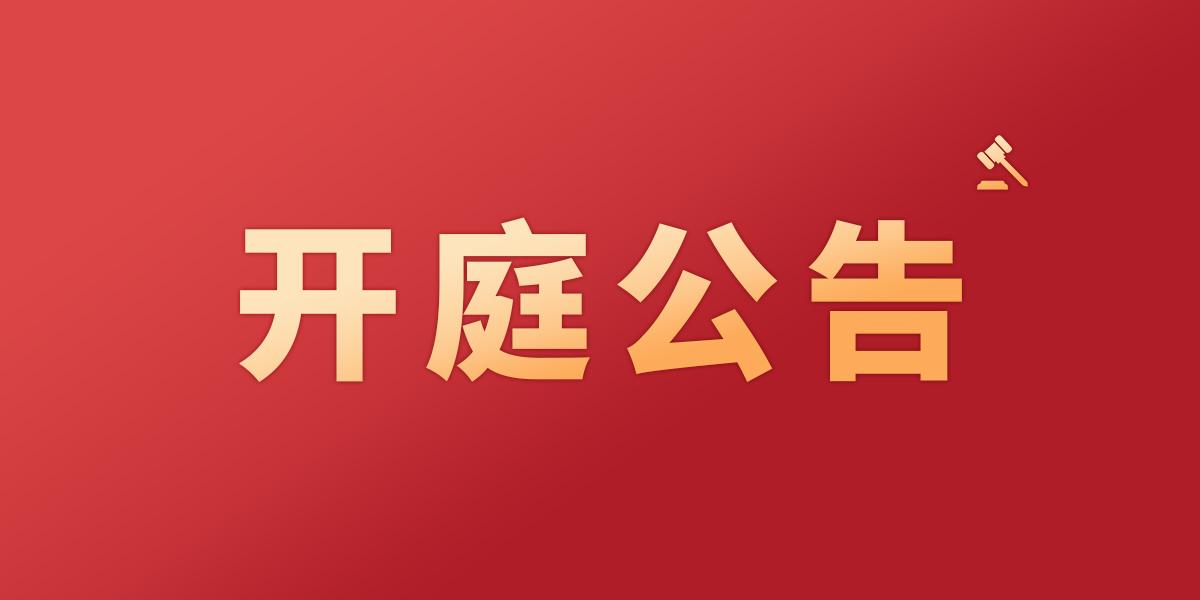 12月3日赵远池律师代理的江西赣州违法占地案开庭公告