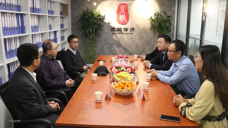 著名法学家、北大博导姜明安教授受聘担任北京京鹏律师事务所首席专家顾问