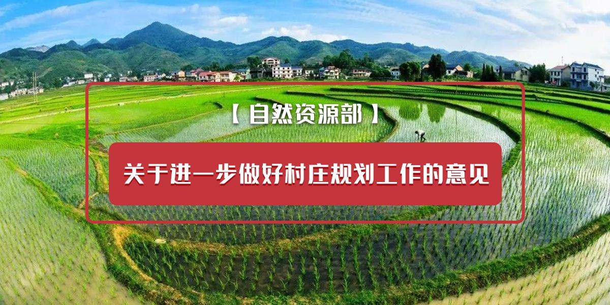 自然资源部关于进一步做好村庄规划工作的意见