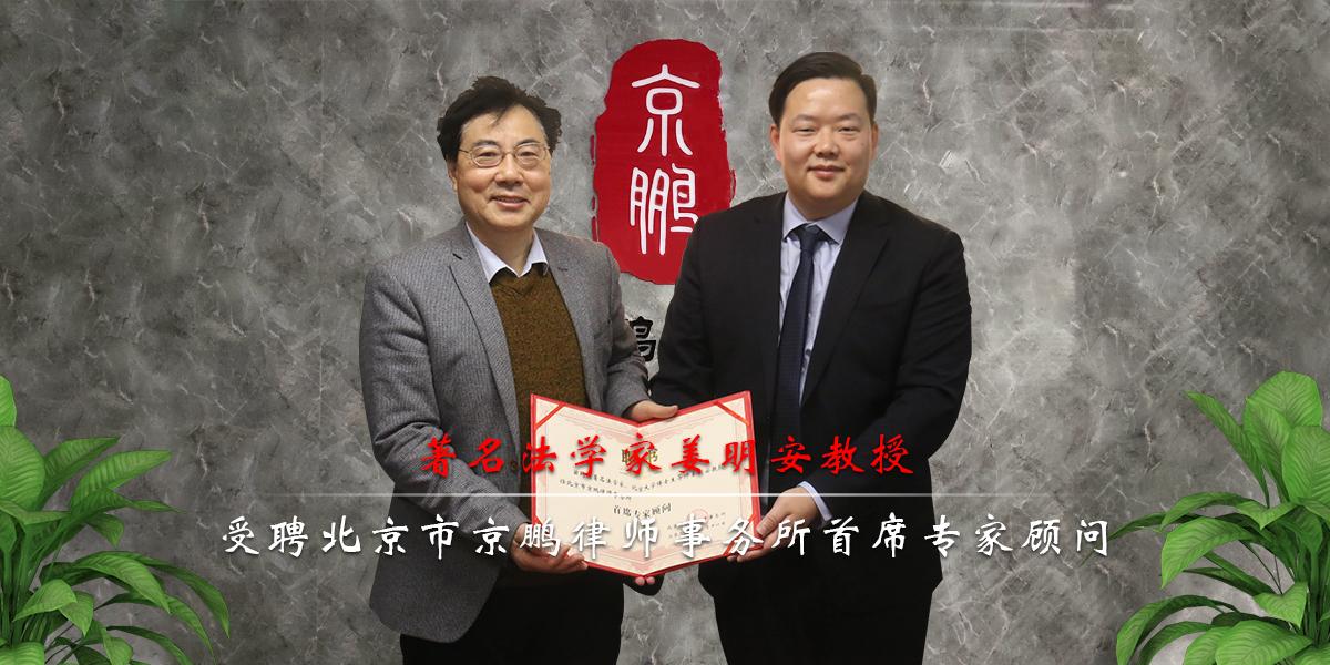 著名法学家姜明安教授受聘京鹏律师事务所首席专家顾问