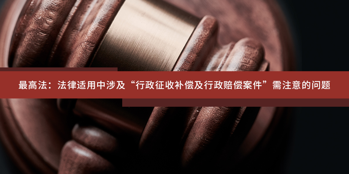 """最高法:法律适用中涉及""""行政征收补偿及行政赔偿案件""""需注意的问题"""