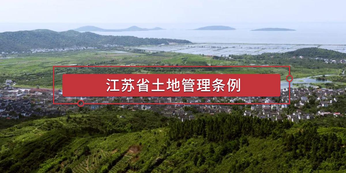 江苏省土地管理条例