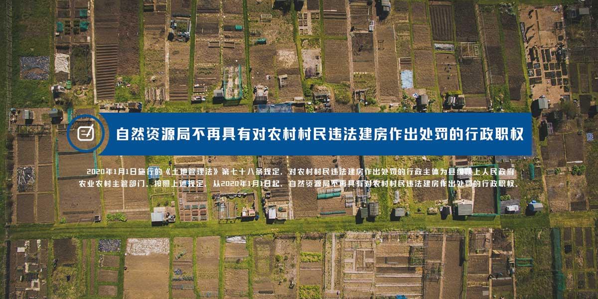 自然资源局不再具有对农村村民违法建房作出处罚的行政职权