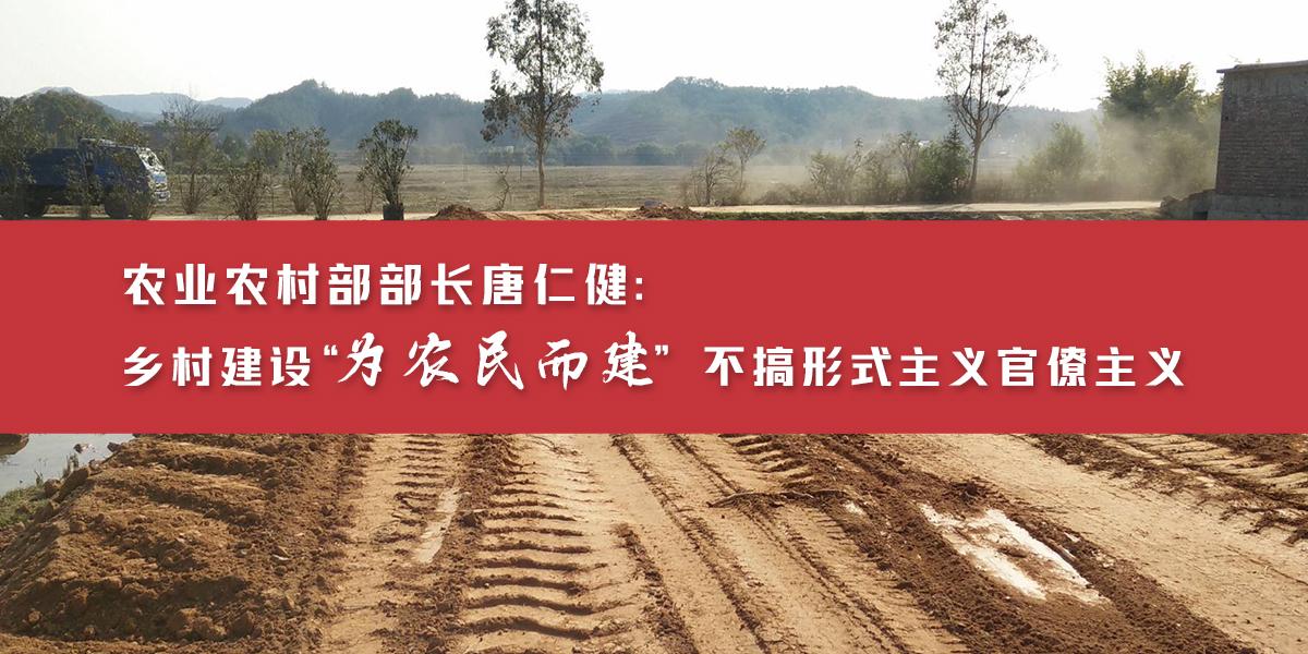 唐仁健:乡村建设为农民而建 不搞形式主义官僚主义