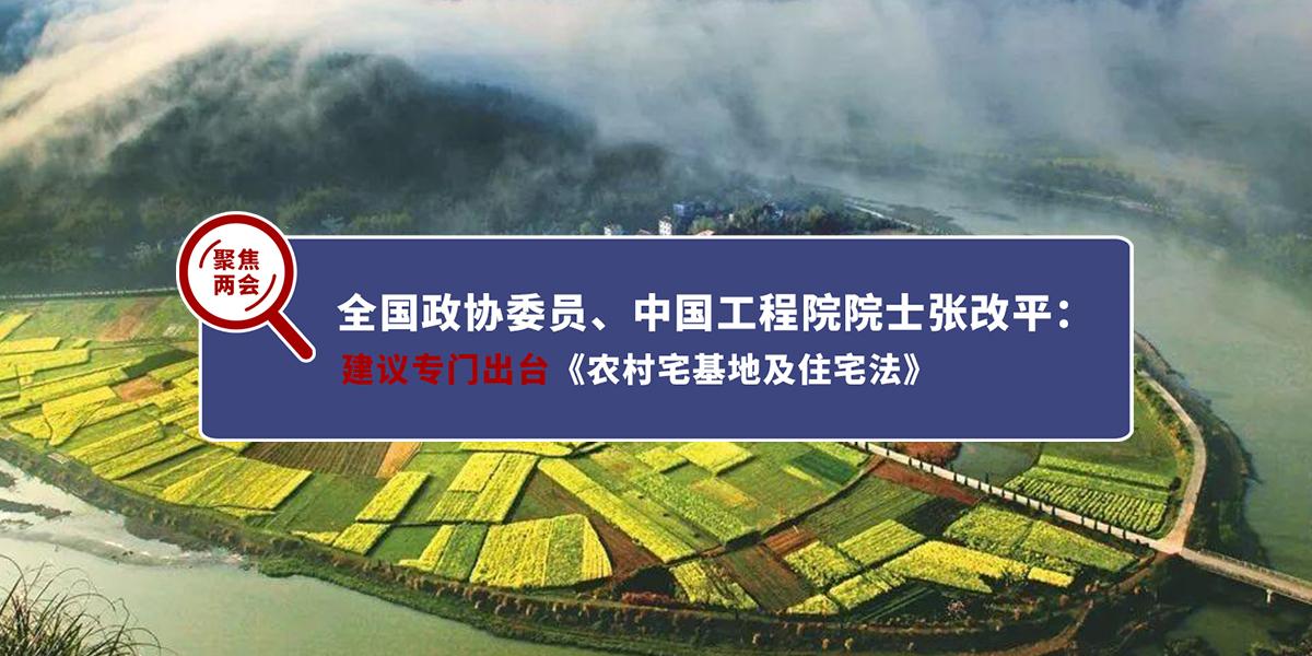 全国政协委员、中国工程院院士:建议专门出台《农村宅基地及住宅法》