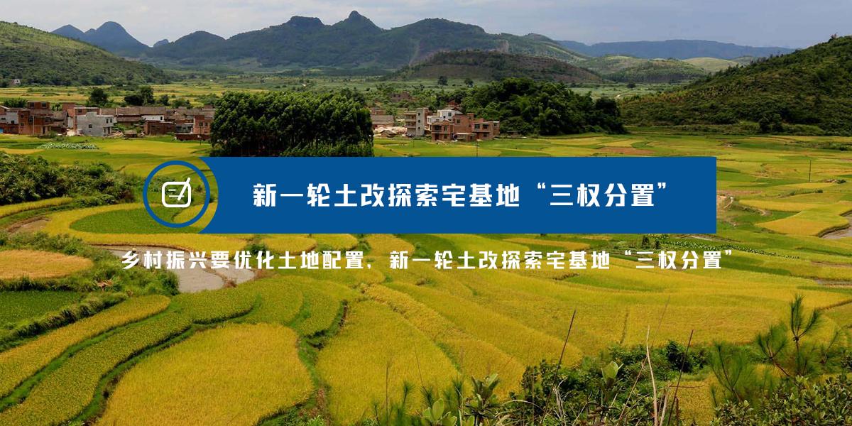 """乡村振兴要优化土地配置,新一轮土改探索宅基地""""三权分置"""""""