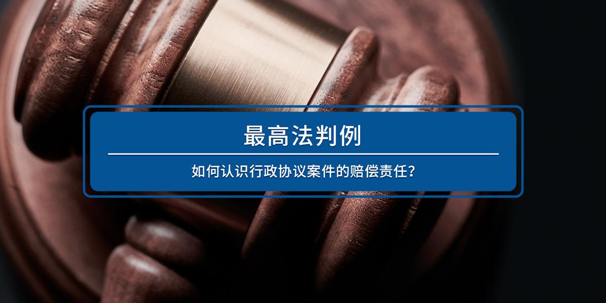 最高法判例:如何认识行政协议案件的赔偿责任?