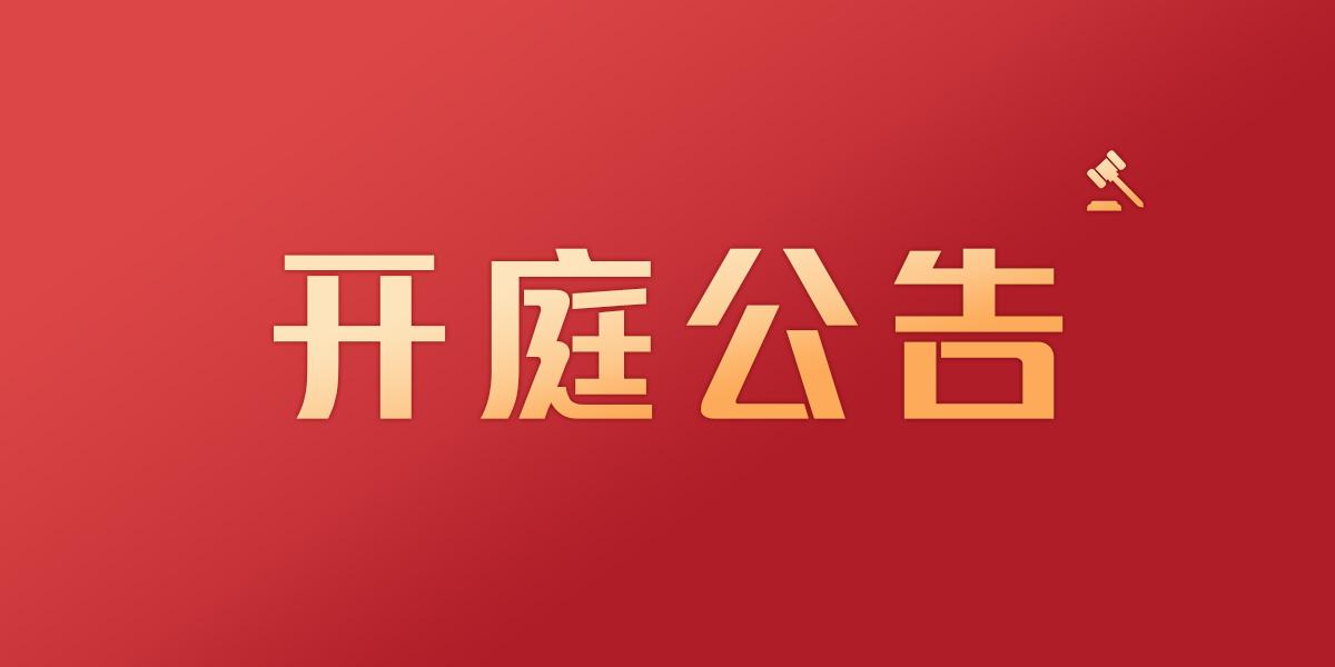 3月17日赵远池律师代理赣州撤销行政协议开庭公告