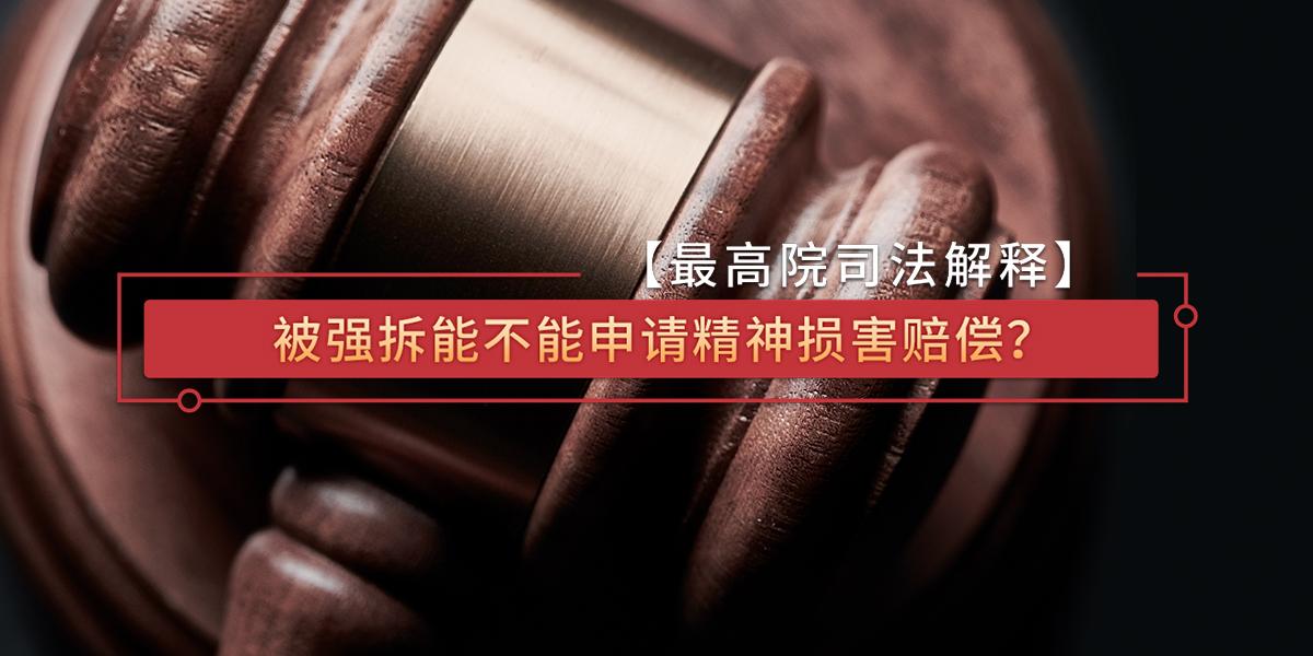 最高院司法解释:被强拆能不能申请精神损害赔偿?