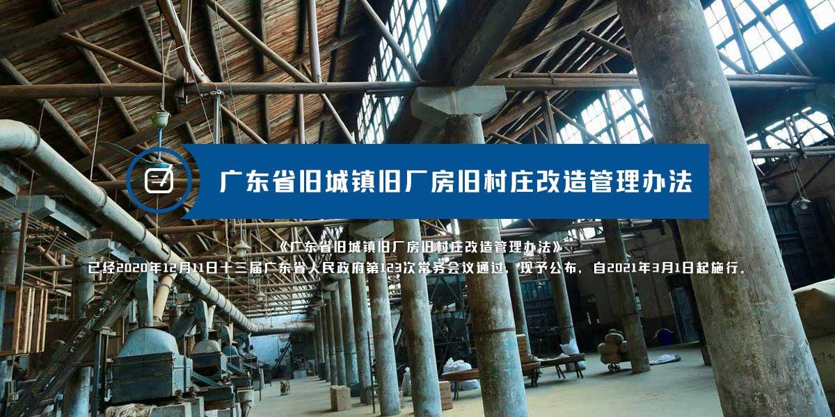 广东省旧城镇旧厂房旧村庄改造管理办法