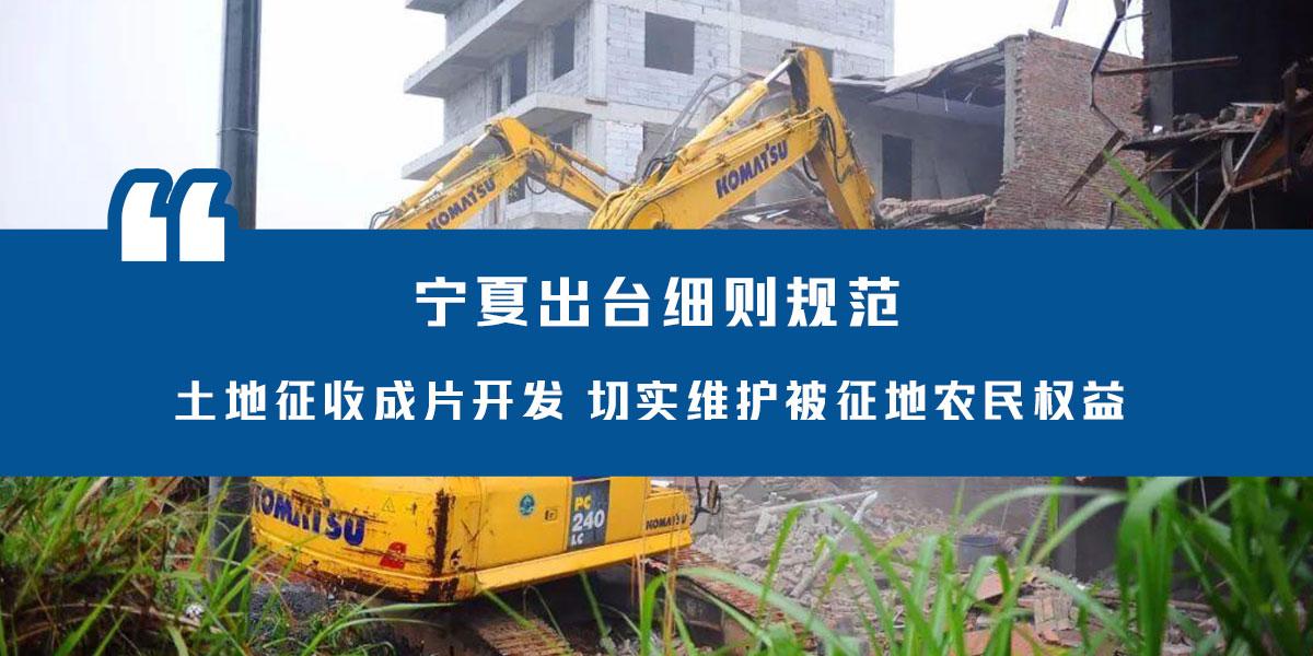 宁夏出台细则规范土地征收成片开发 切实维护被征地农民权益