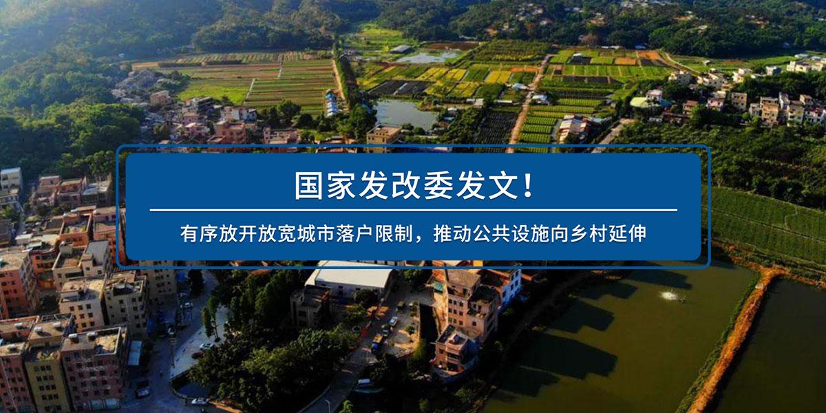 有序放开放宽城市落户限制,推动公共设施向乡村延伸……国家发改委发文!