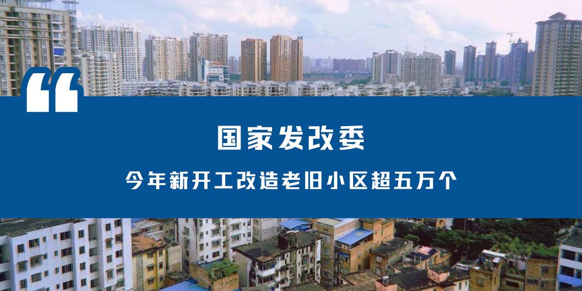 国家发改委:今年新开工改造老旧小区超五万个