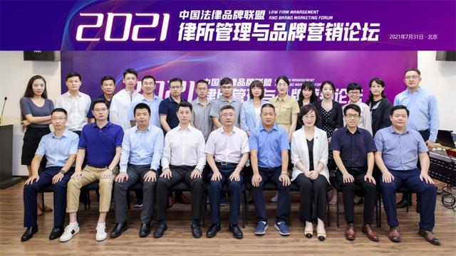 杨勇主任应邀出席2021年首届律所管理与品牌营销论坛